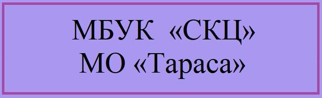 МО «Тараса».jpg