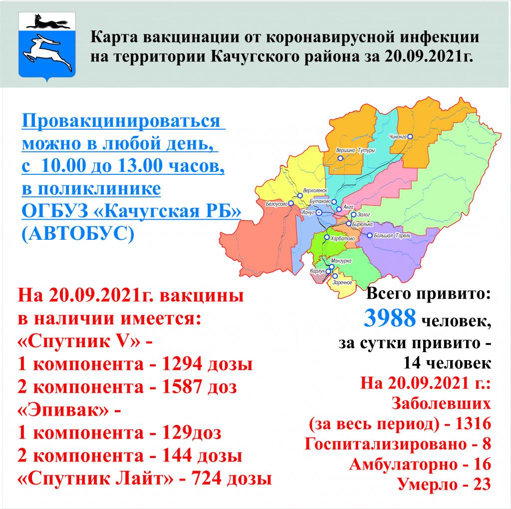карта 20.09.jpg