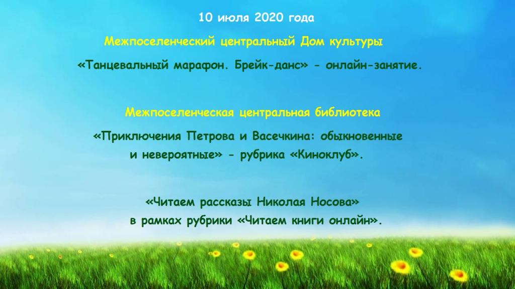 10 июля 2020 года.jpg