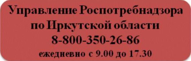 роспотребнадзор2.png
