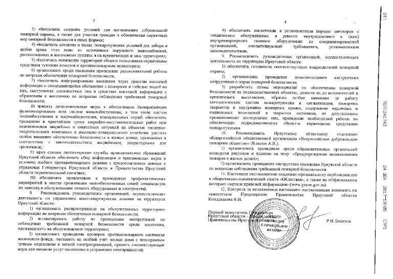 ИО ОПР с 25.12.17 стр.2 Fax00000207.jpg