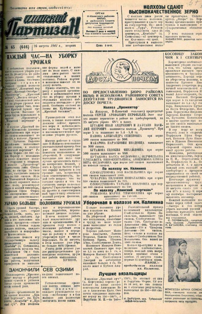26.08.1941 № 65.jpg