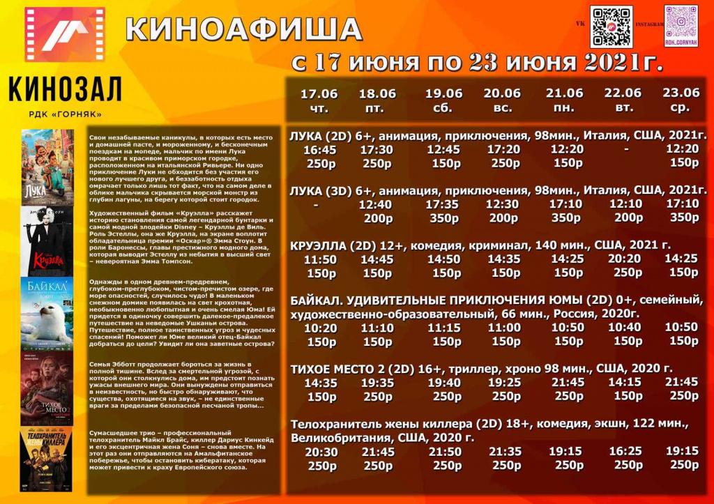 Афиша кино 17.06-23.06.jpg