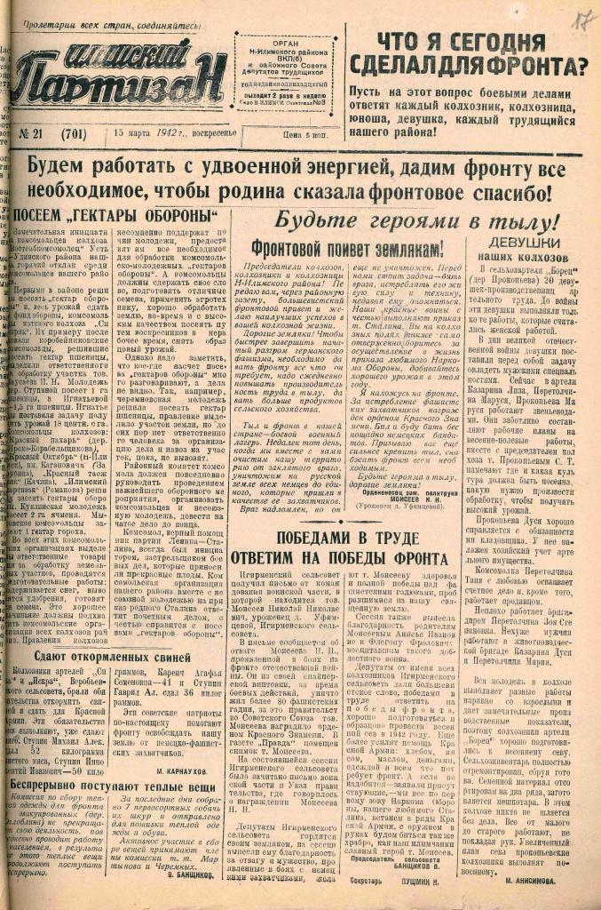 15.03.1942 № 21.jpg