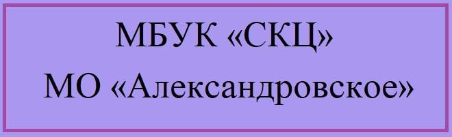 МБУК «СКЦ» Александровское.jpg