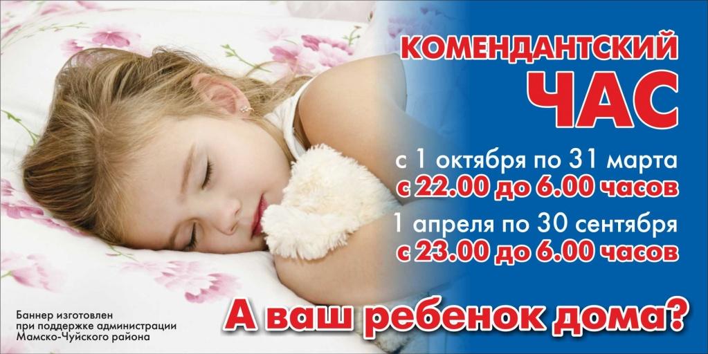 Банер о комендантском часе.jpg
