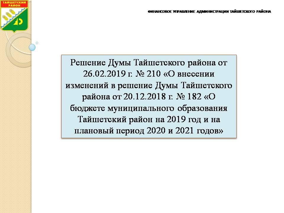 ИЗМЕНЕНИЯ БЮДЖЕТА (решение Думы февраль 2019г.).jpg