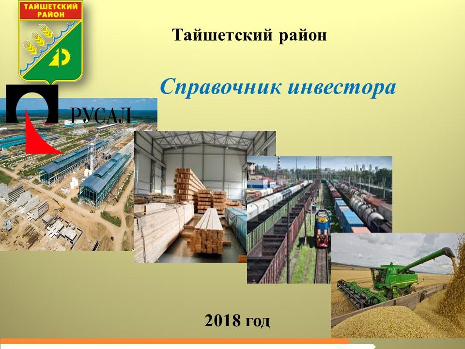 Презентация справочник инвестора-2018.jpg