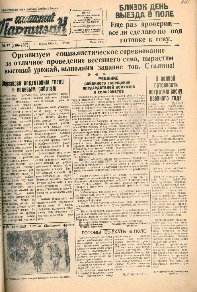 02.04.1942 № 26-27.jpg