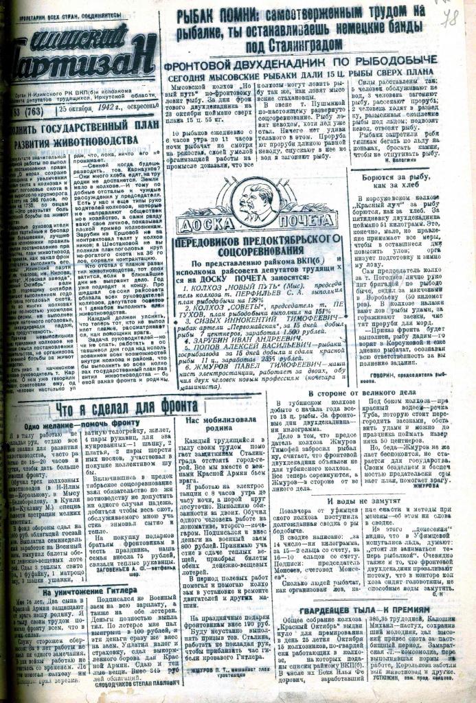 25.10.1942 № 83.jpg