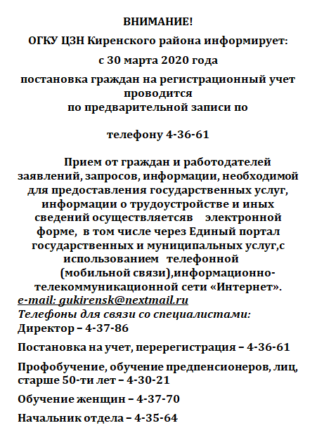 ЦЗН объявление.png