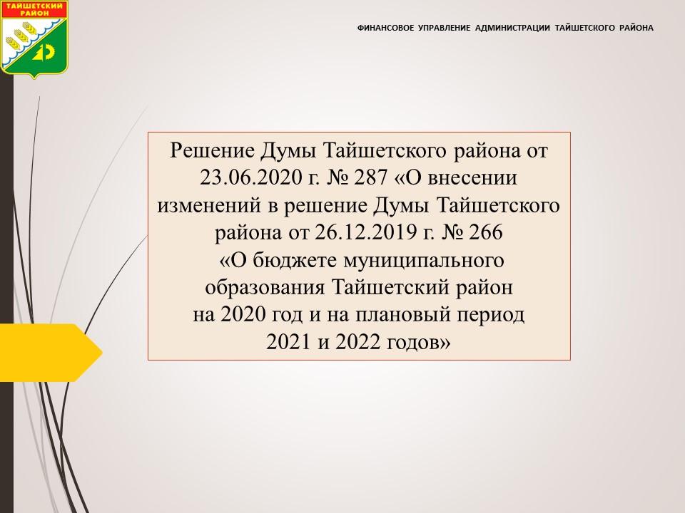 ИЗМЕНЕНИЯ БЮДЖЕТА (решение Думы июнь 2020г.).jpg