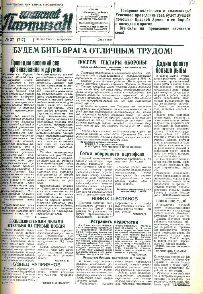 10.05.1942 № 37.jpg