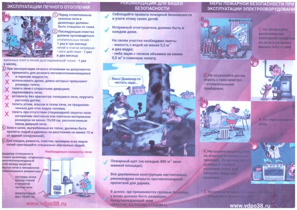 Памятка 2_page-0001.jpg