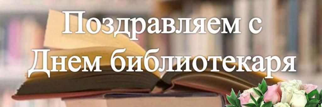 otkrytka-pozdravljaem-s-dnem-bibliotekarja.jpg