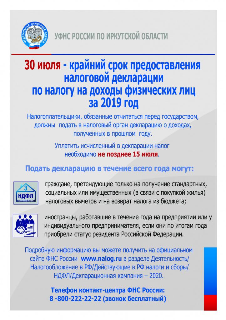02_30 июля крайний срок пред дек по НДФЛ.jpg