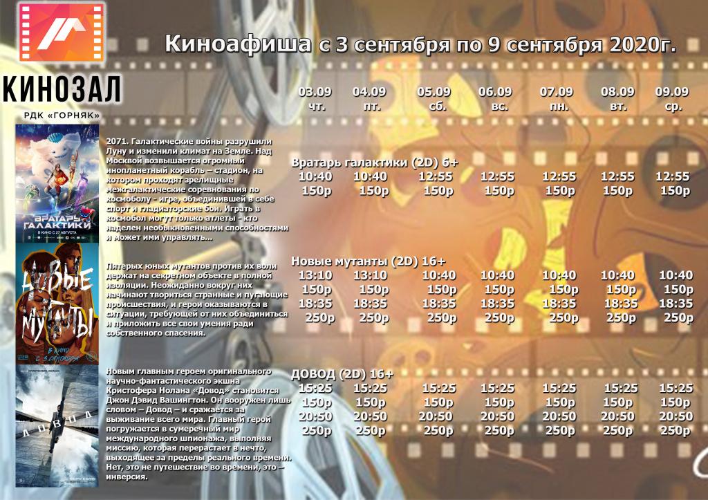 Киноафиша 03.09-09.09.jpg
