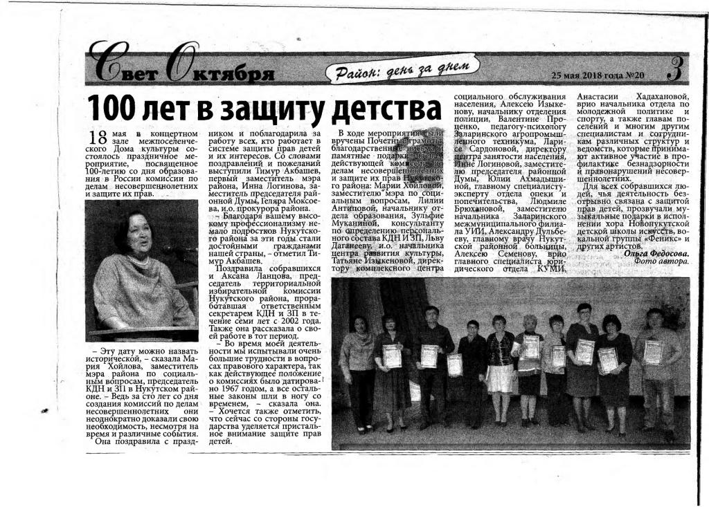 статья 100 лет КДН.jpg
