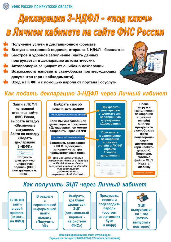 004_Декларация 3-НДФЛ.jpg