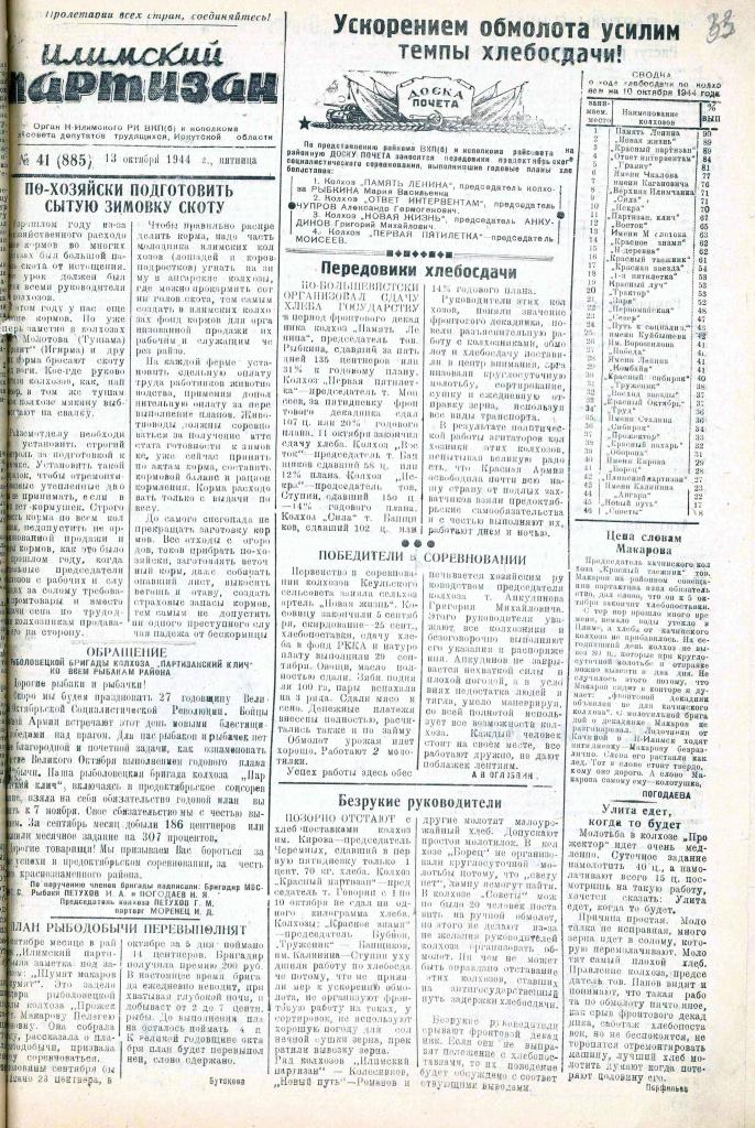 13.10.1944 № 41.jpg