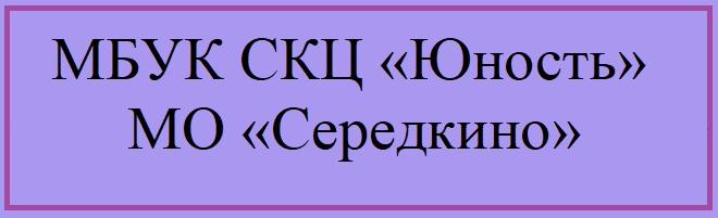 МО «Середкино».jpg