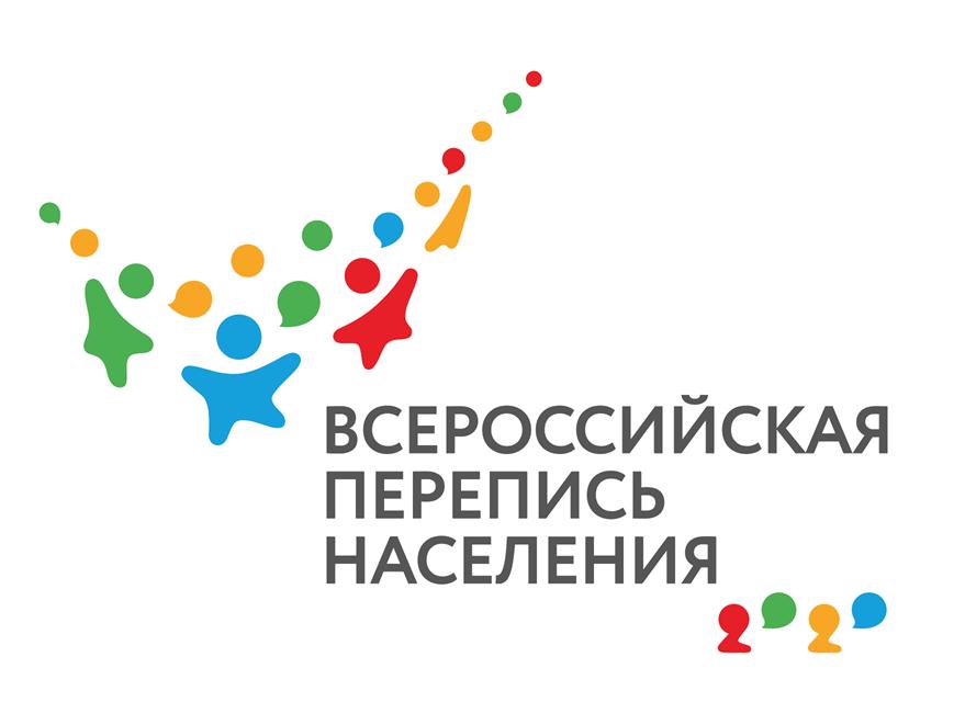 Всероссийская перепись населения 2020.jpg