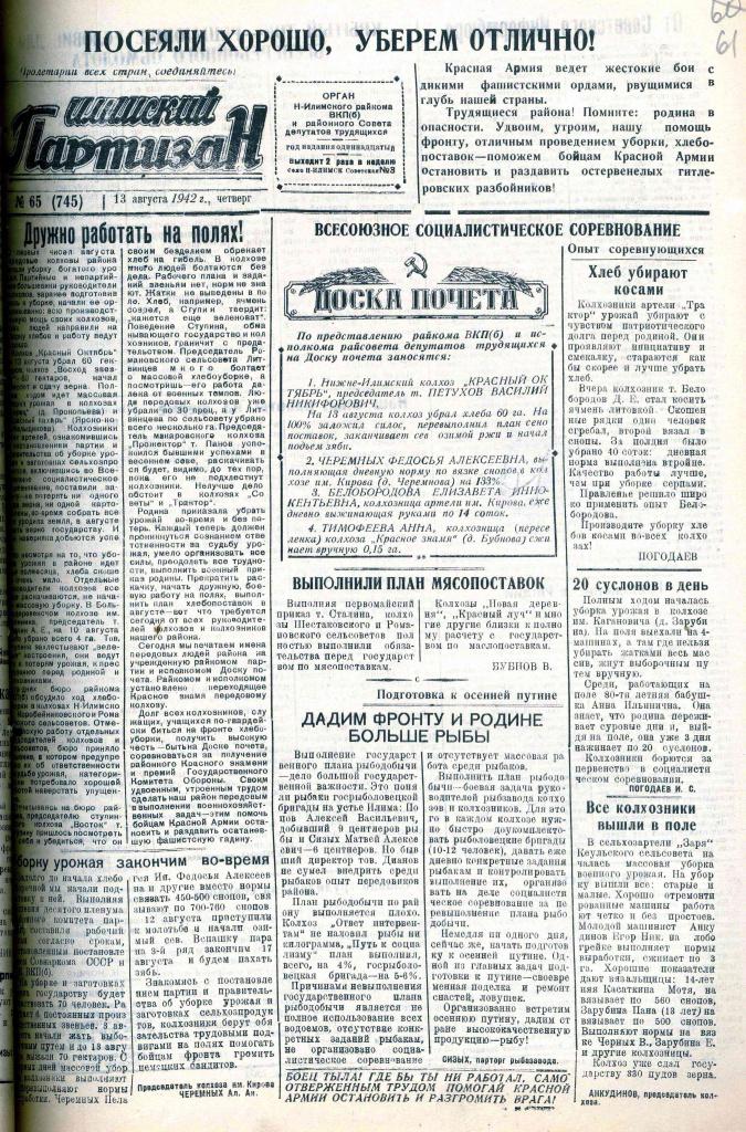 13.08.1942 № 65.jpg