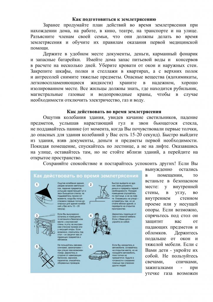 Памятка Землетрясение (3 листа)-2.png
