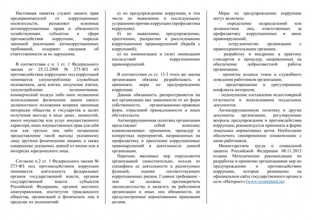 ПАМЯТКА КОРРУПЦИЯ-1.jpg