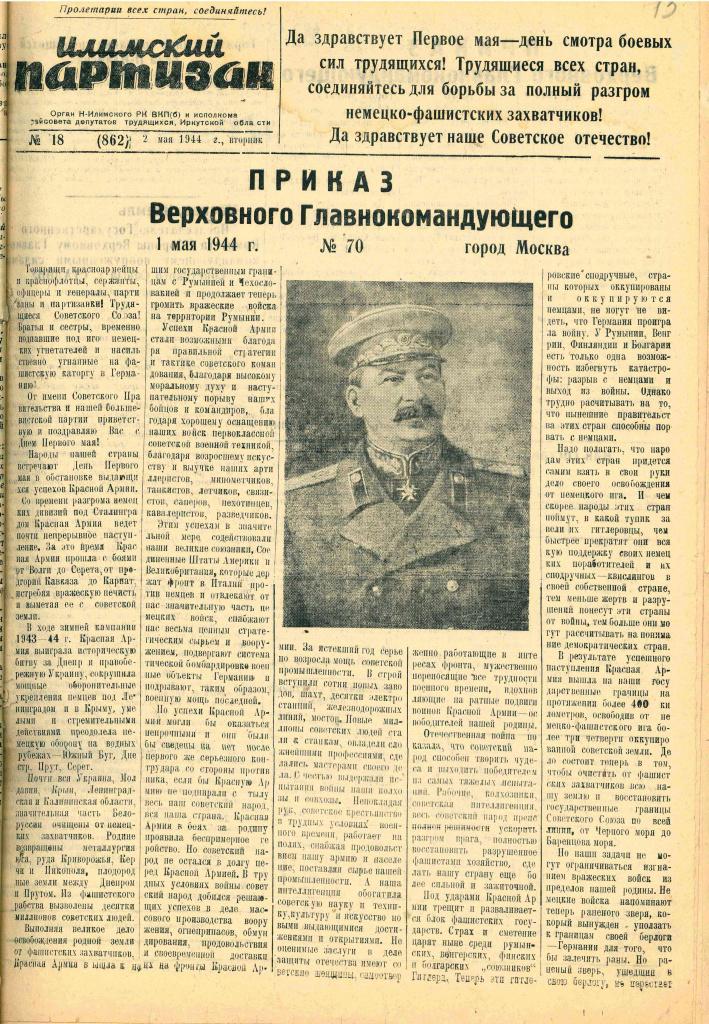 02.05.1944 № 18 с 1.jpg