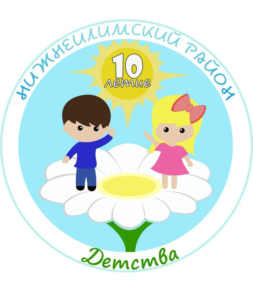 10 детства логотип.jpg