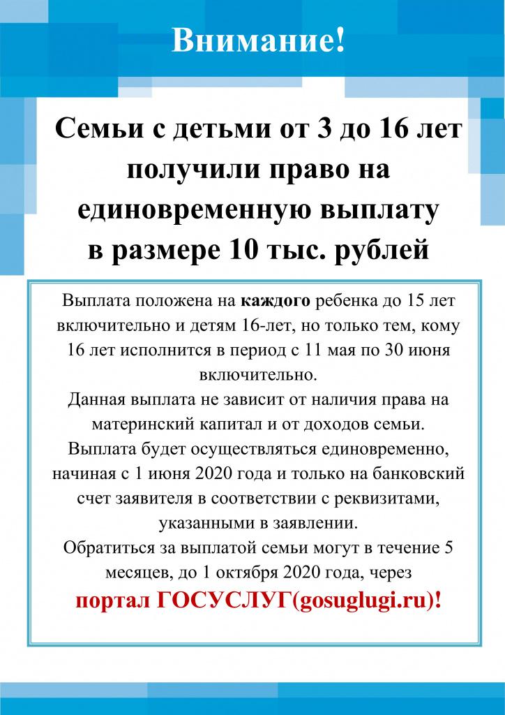 Листовка 10000 - копия (pdf.io).jpg