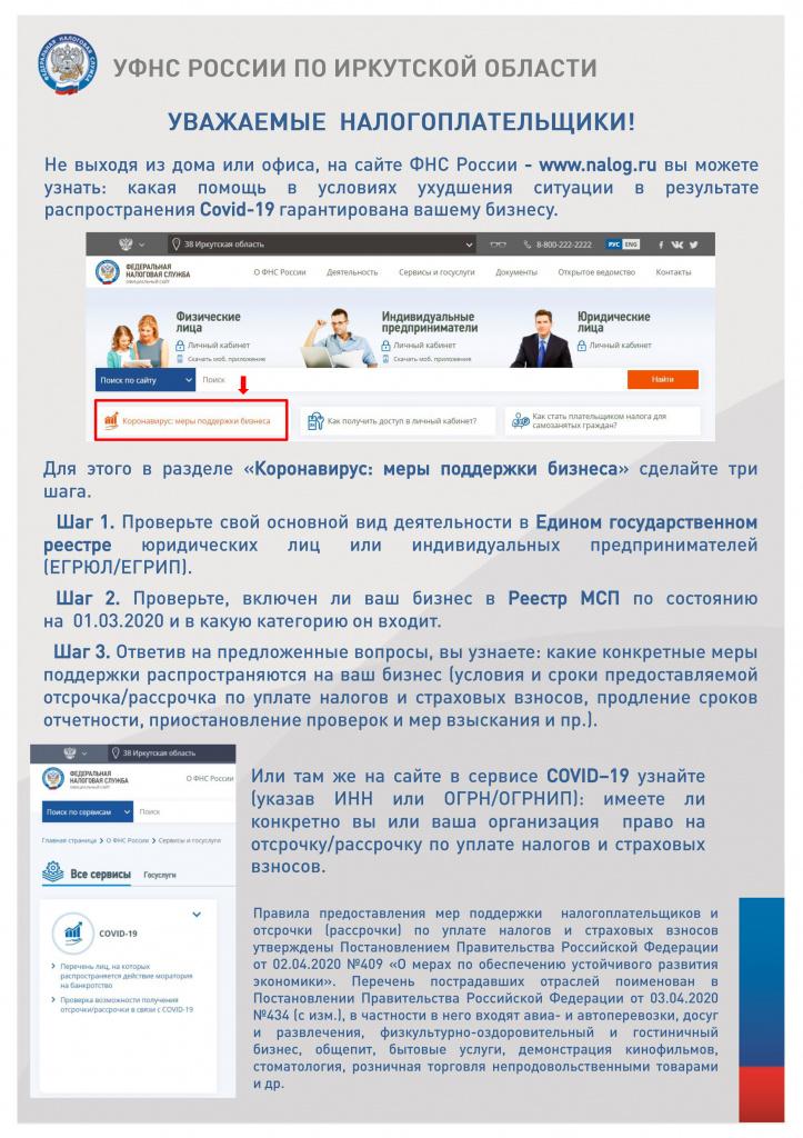 Листовка коронавирус на сайте.jpg