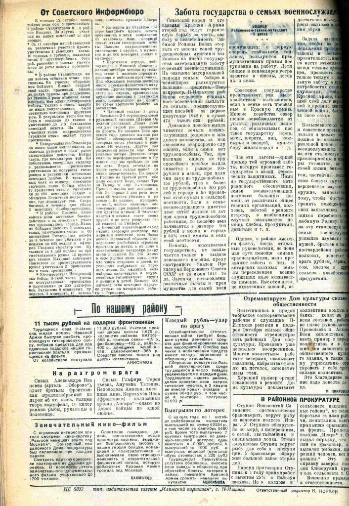 15.10.1942 № 81 с 2.jpg