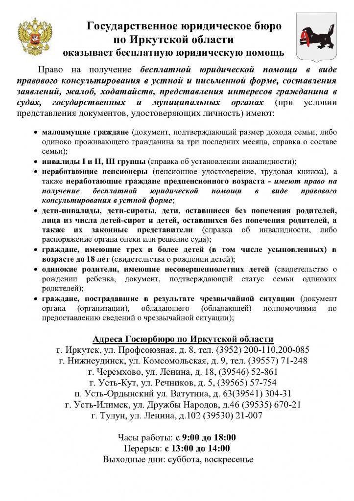 ЛИСТОВКА ГЮБ_1.jpg