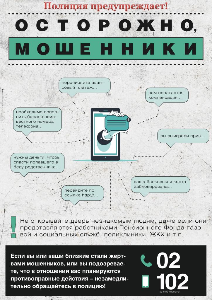 UMVD-40_listovka_Moshennichestvo_(1).jpg