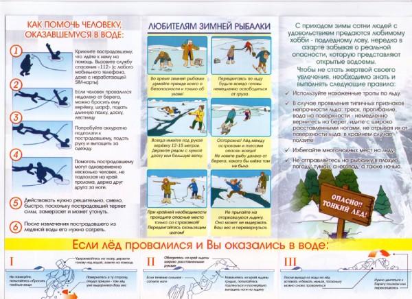 правила поведения на льду стр.jpg