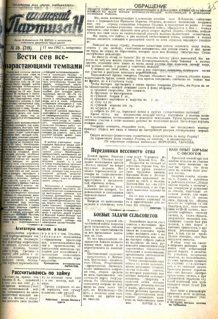 17.05.1942 № 39.jpg
