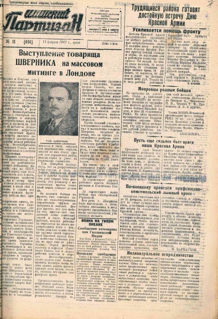 11.02.1942 № 11.jpg