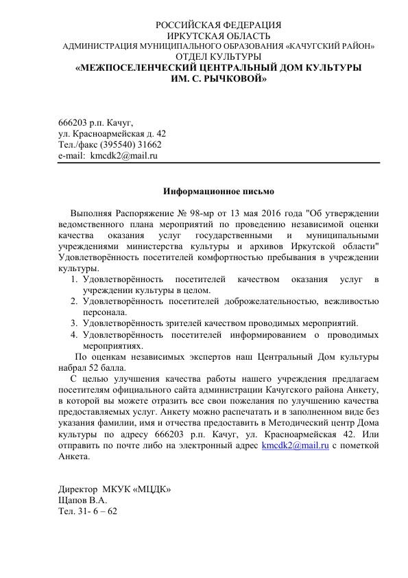 Анкета по улучшению качества услуг МЦДК (стр. 1).jpg