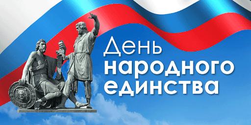 ДеньНародногоЕдинства.png