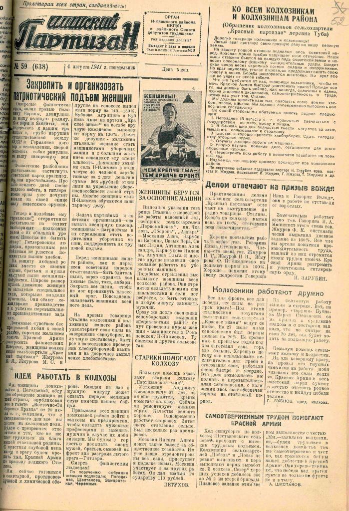 04.08.1941 № 59.jpg