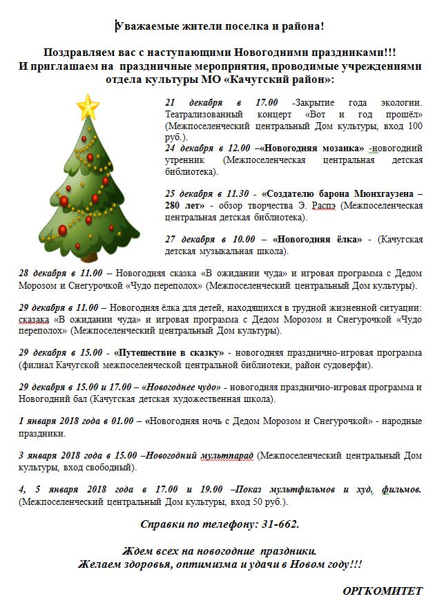 Анонс к новому году.png