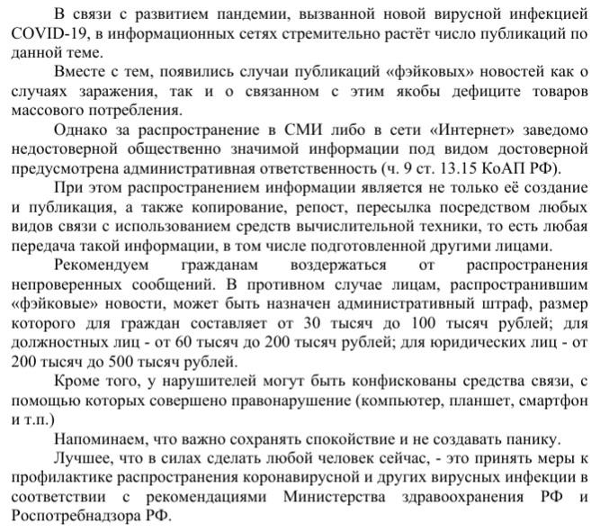 Фейковые новости.jpg