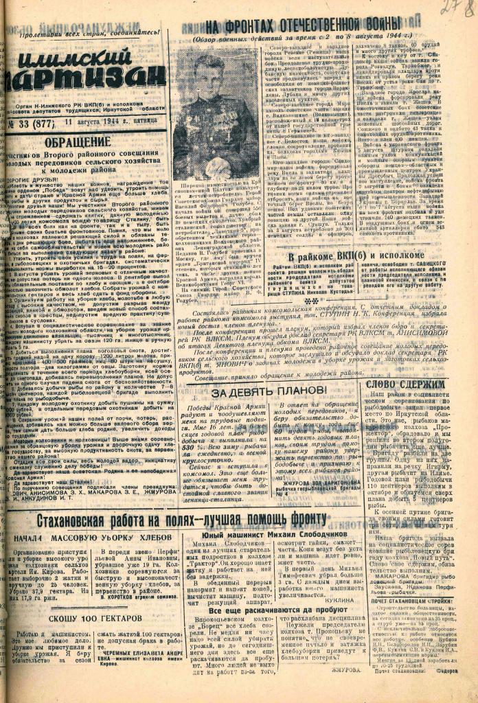 11.08.1944 № 33.jpg