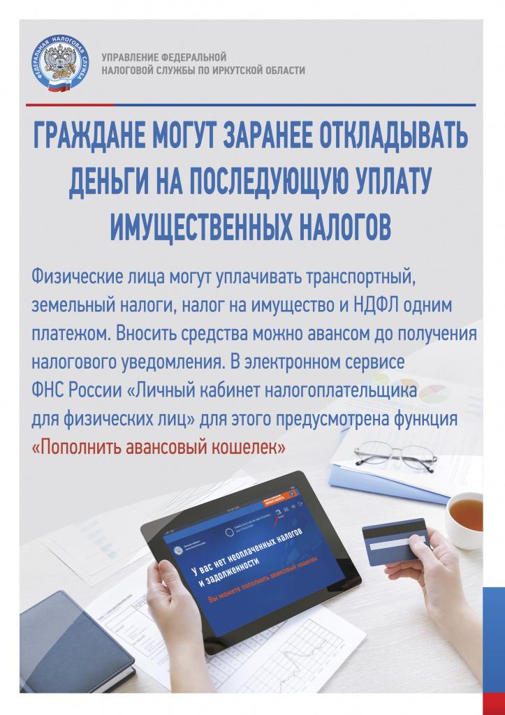 Упл ИН_авансовый кошелек.jpg