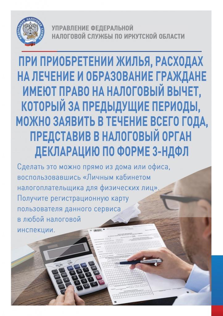 Вычеты по НДФЛ_ листовка.jpg