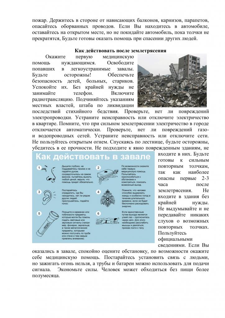 Памятка Землетрясение (3 листа)-3.png