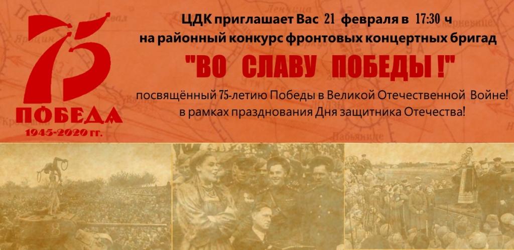 Фронтовая бригада (афиша) (1).jpg