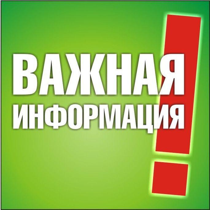kartinki-vazhnaya-informatsiya-15.jpg